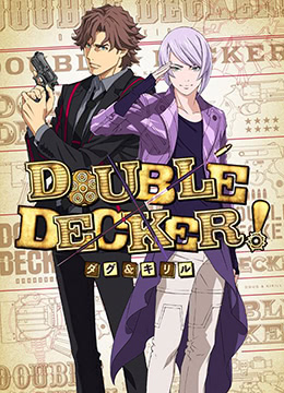 《DOUBLE DECKER! 道格&西里尔》2018年日本动画动漫在线观看