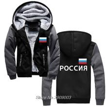 חדש גברים עבה Hoody חולצות רוסיה MenS הסווטשרט עם סיסמא דגל מעיל Harajuku Streetwear חולצות
