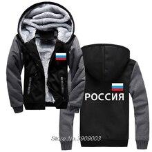 Novos Homens Grosso Casaco Com Capuz Moletons Rússia Homens de Capuz Com Slogan E Bandeira Jaqueta Harajuku Streetwear Tops