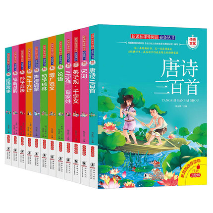12pcs Chinese Classics Cultures Book Idiom Story / The Art Of War / Analects / 300 Tang Poems / Di Zi Gui With Pinyin