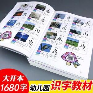 Image 2 - 4 יח\סט 1680 מילות ספרים חדש מוקדם חינוך תינוק ילדים בגיל הרך למידה אותיות סיניות כרטיסי עם תמונה ופין 3  6