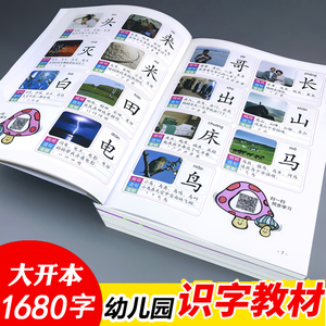 Image 2 - 4pcs/set 1680 Words Books New Early Education Baby Kids Preschool Learning Chinese characters cards with picture and pinyin 3 6