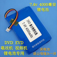 7.4v 706090 lithium polymer battery portable DVD EVD singing video machine three line charging battery Rechargeable Li ion Cell