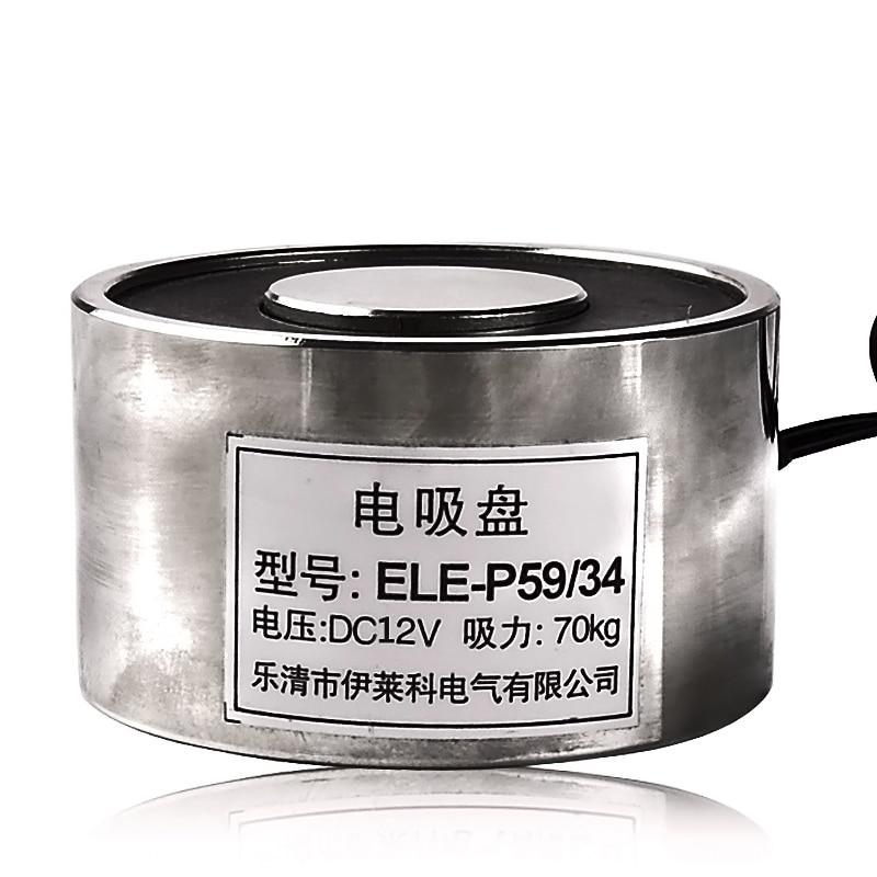 цена на CE Approved DC 12v ELE-P59/34 Electromagnet Electric Sucker Lifting Magnet Solenoid Lift Holding 70kg