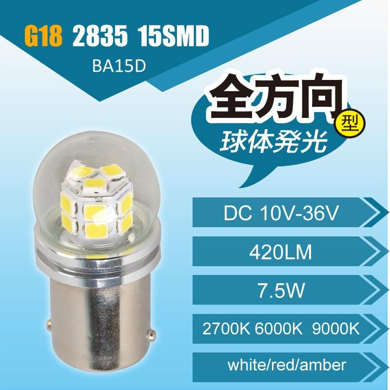 Super Bright G18 Cars Žárovky LED směrové signály Brzdové světlo LED automobily Konverzní sada 15SMD BA15D Bílá DC10V 36V