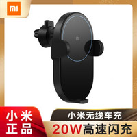 Xiaomi Mijia Wireless Car Charger 20W Max Electric Auto Pinch 2.5D Glass Ring Lit For Mi 9 (20W) MIX 2S / 3 (10W) Qi Original
