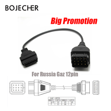For Gaz 12pin Adapter to 16pin OBD/OBD2 Connector Car diagnostic tool cable For 12 pin Vehicles Russia car cable adapter