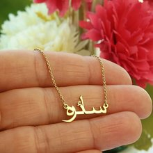 Custom Arabic Name Necklace,Personalized Gold Chain Name Necklaces Pendants, Stainless Steel Custom Name Jewelry Accessories women s personalized name circle pendants necklace custom letter love heart necklaces silver chain jewelery for couples lovers