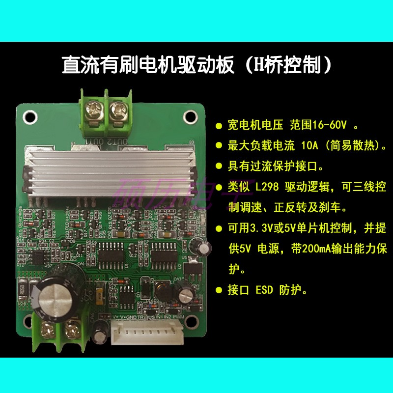Air Conditioner Parts Humorous 16-60v 500w High Power Dc Motor Drive Plate H Bridge Control Positive Inversion And Brake Drive Plate Home Appliances