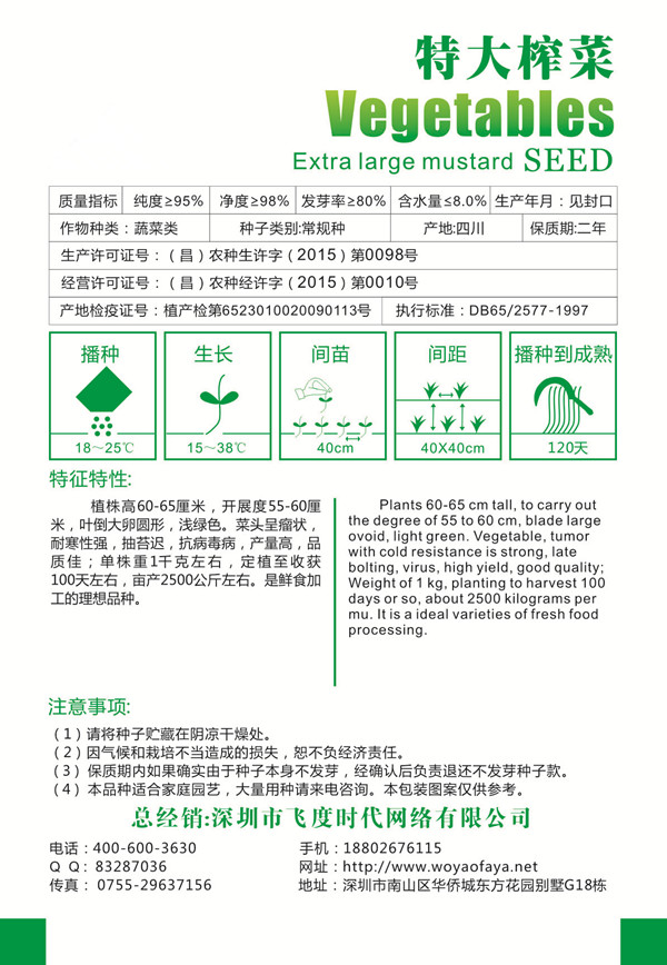 Free Shipping Chinese Zhacai Garden Giant Tuber Mustard Seeds Vegetables, 30pcs/bag Cold Resistance Pickled Mustard seeds
