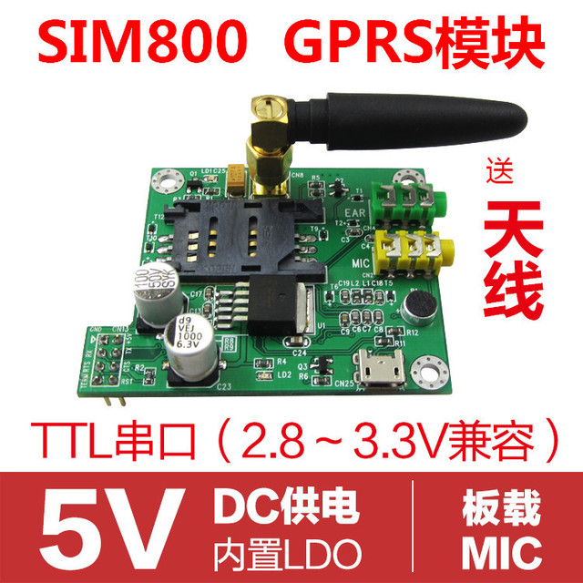 Бесплатная доставка GPRS SIM800 модуль, 5 В питания, отправить антенны