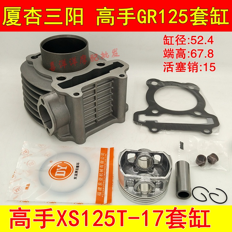 Engine Spare Parts 52.4mm Motorcycle Cylinder Kit With Piston And 15mm Pin For SYM GR125 XS125T XS125T-17 ARA GR XS 125 125cc high quality motorcycle cylinder kit for yamaha majesty yp250 yp 250 250cc engine spare parts