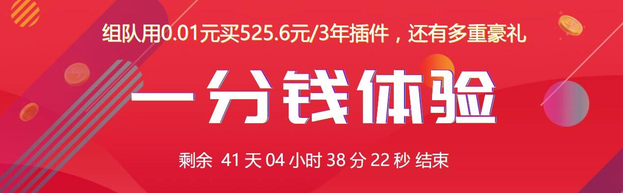 宝塔参团活动:【宝塔付费插件,原价525.6元/3年,现在0.01元/3年】