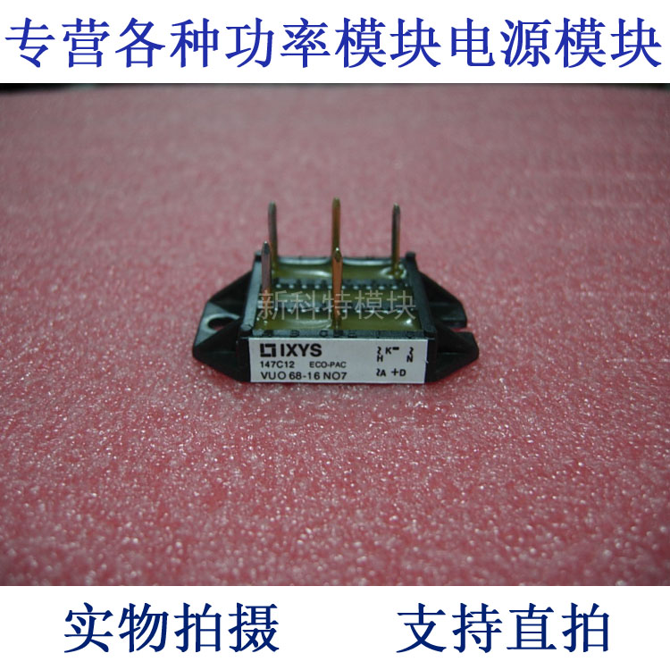 ФОТО VUO68-16N07 68A1600V three-phase rectifier bridge module