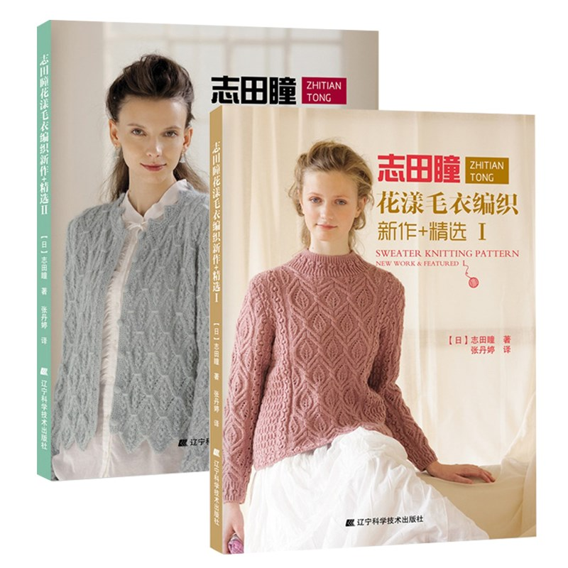 Newest Hot Japanese Book Sweater Knitting Pattern New Work & Featured (Chinese Edition),set Of 2