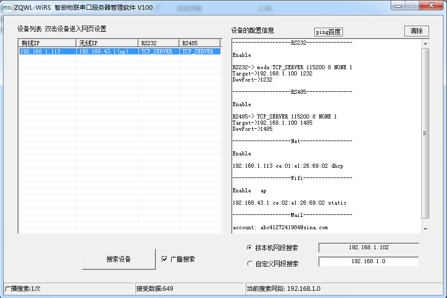 AMPIRE AG16080A–LCD Module display warranty 90 days Z62
