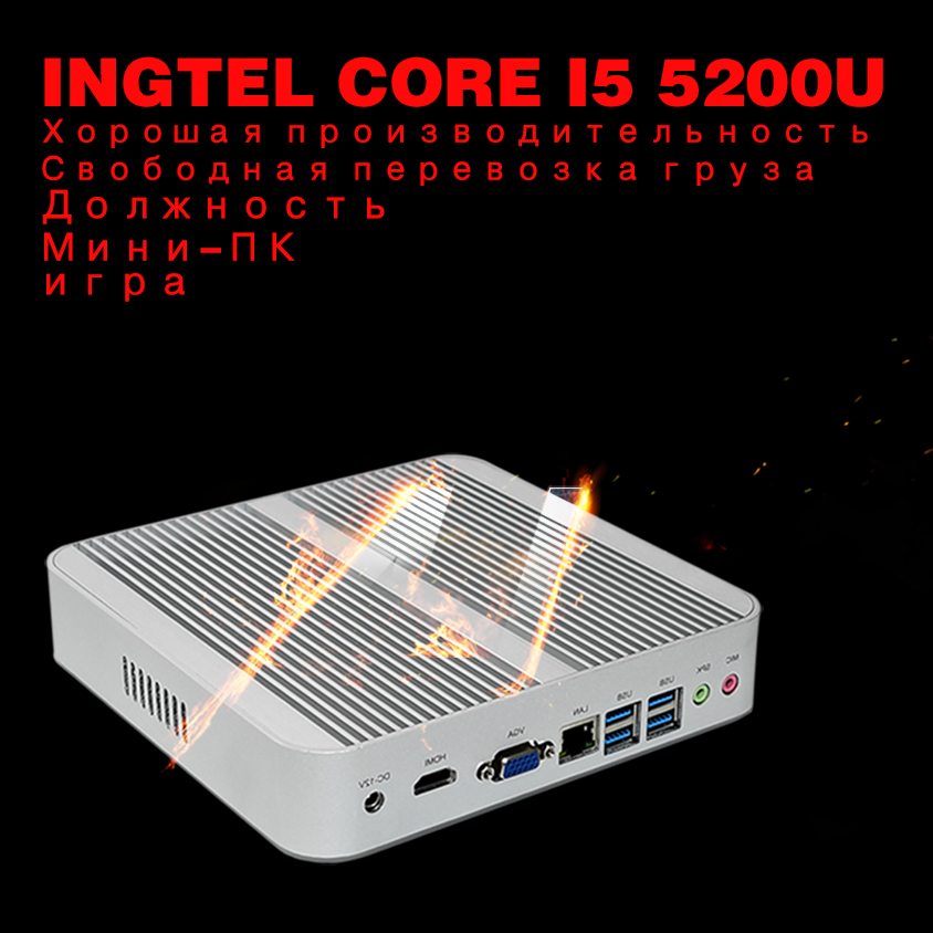 Fanless Mini PC Desktop Computer Core i5 5200U Gigabit Lan Wifi HDMI VGA HTPC mini pc