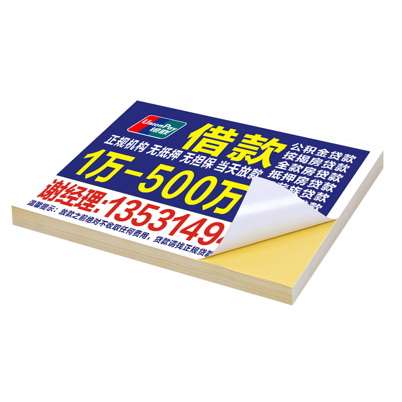 500pcs A4 size 210mm 285mm stickers with your logo print custom sticker personalized paper stickers