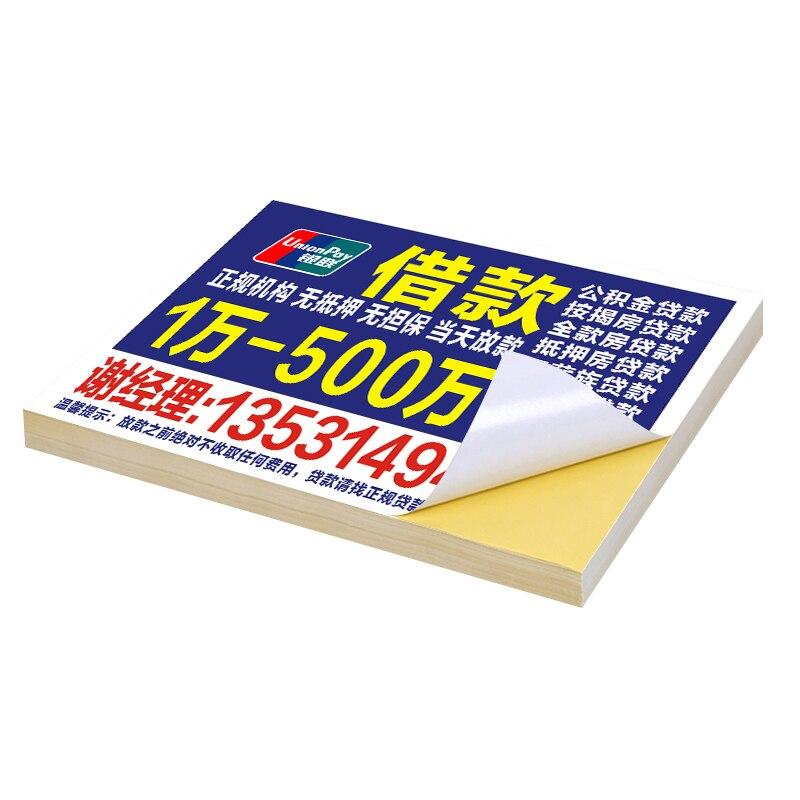 500 pièces A4 taille 210mm * 285mm autocollants avec votre logo imprimé autocollant personnalisé personnalisé papier autocollants-in Autocollants from Maison & Animalerie    1