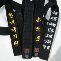 High quilty black WTF ITF MOOTO taekwondo belt Embroidery cotton belt taekwondo itf taekwondo belt Custom embroidery 1.8 3.4m