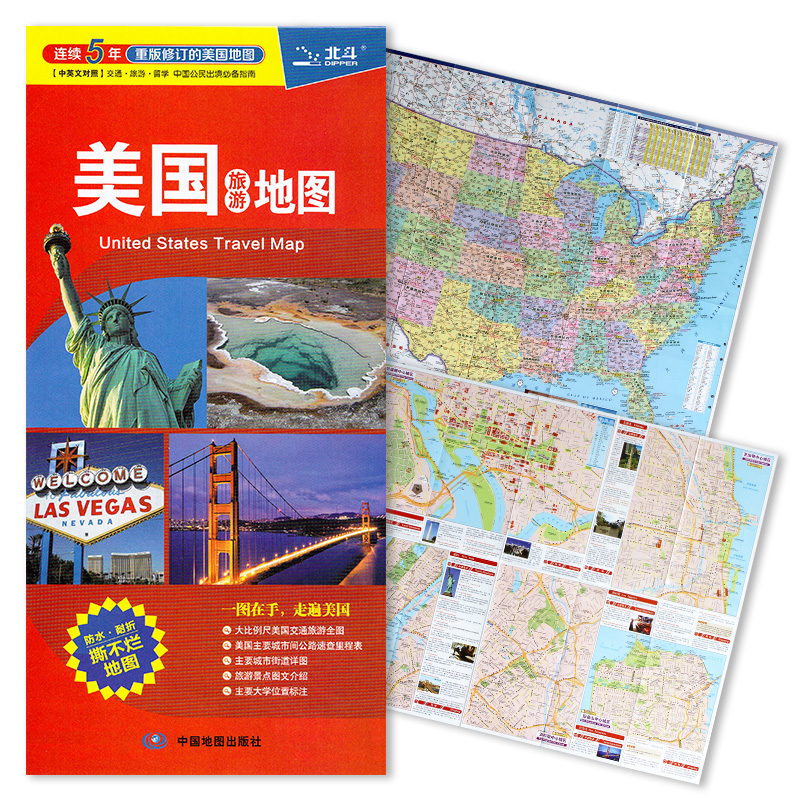 United States Travel Map  Chinese And English Laminated Double-Sided Waterproof Portable Map All U.S. Highway (and Numbers)