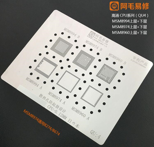 High quanlity IC BGA reballing Solder template stencil Chipset for MSM8994 /8974/8960/8274/ 8674