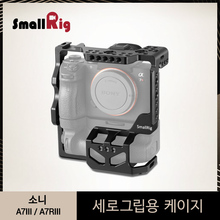 SmallRig a7riii a7iii a7m3 Camera Protective Cage for Sony A7RIII A7III A7M3 With VG-C3EM Vertical Battery Grip Dslr Cage -2176