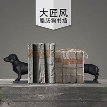 Большой ветер Креативный дизайн украшения скандинавский минималистический гостиной украшения подарок Колбаса Собака книжные полки