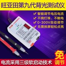 0-300 в Smart-Fit Ручная регулировка напряжения ТВ светодиодный тестер подсветки тока регулируемый постоянный ток доска светодиодный шарик лампы