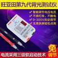TKDMR 0-330V Smart-Fit réglage manuel tension tv LED rétro-éclairage testeur courant réglable courant Constant conseil lampe à LED perle