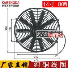 Car fan air conditioning fan radiator 14 80w12v24 tank electronic fan refires