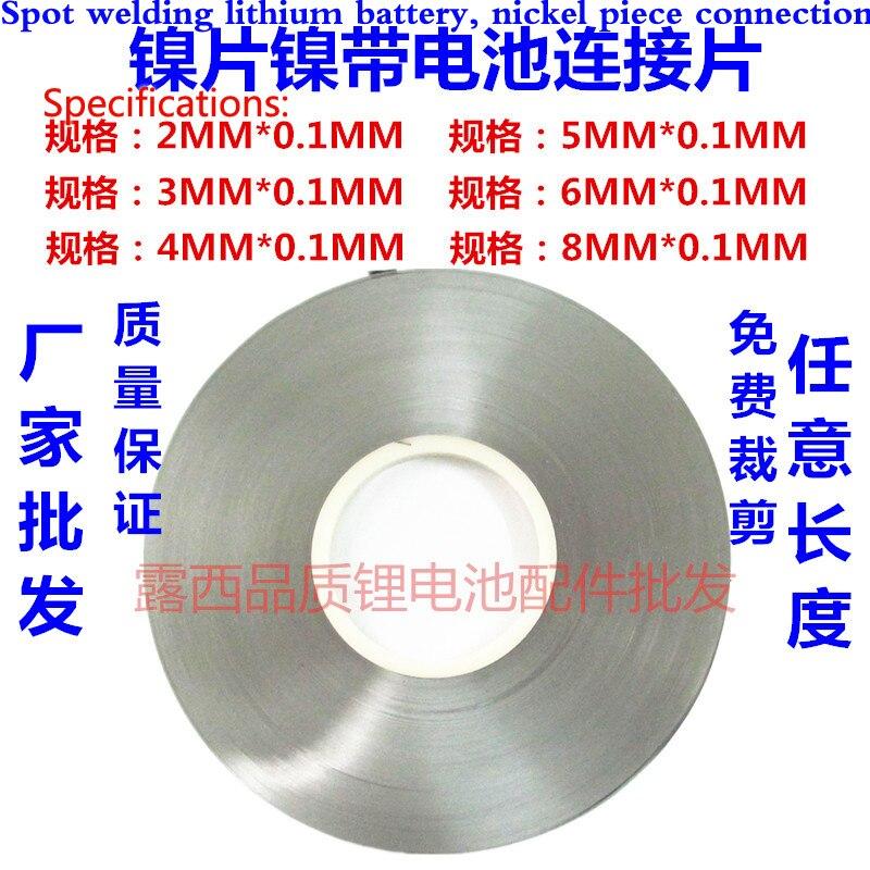 Wholesale battery spot welding nickel plated strip 18650 steel sheet 234568mm wide