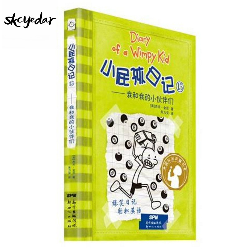 Diary of A Wimpy Kid 15 I and My Little Friends Simplified Chinese and English Original  Title: Hard Luck Bilingual Comic BookDiary of A Wimpy Kid 15 I and My Little Friends Simplified Chinese and English Original  Title: Hard Luck Bilingual Comic Book