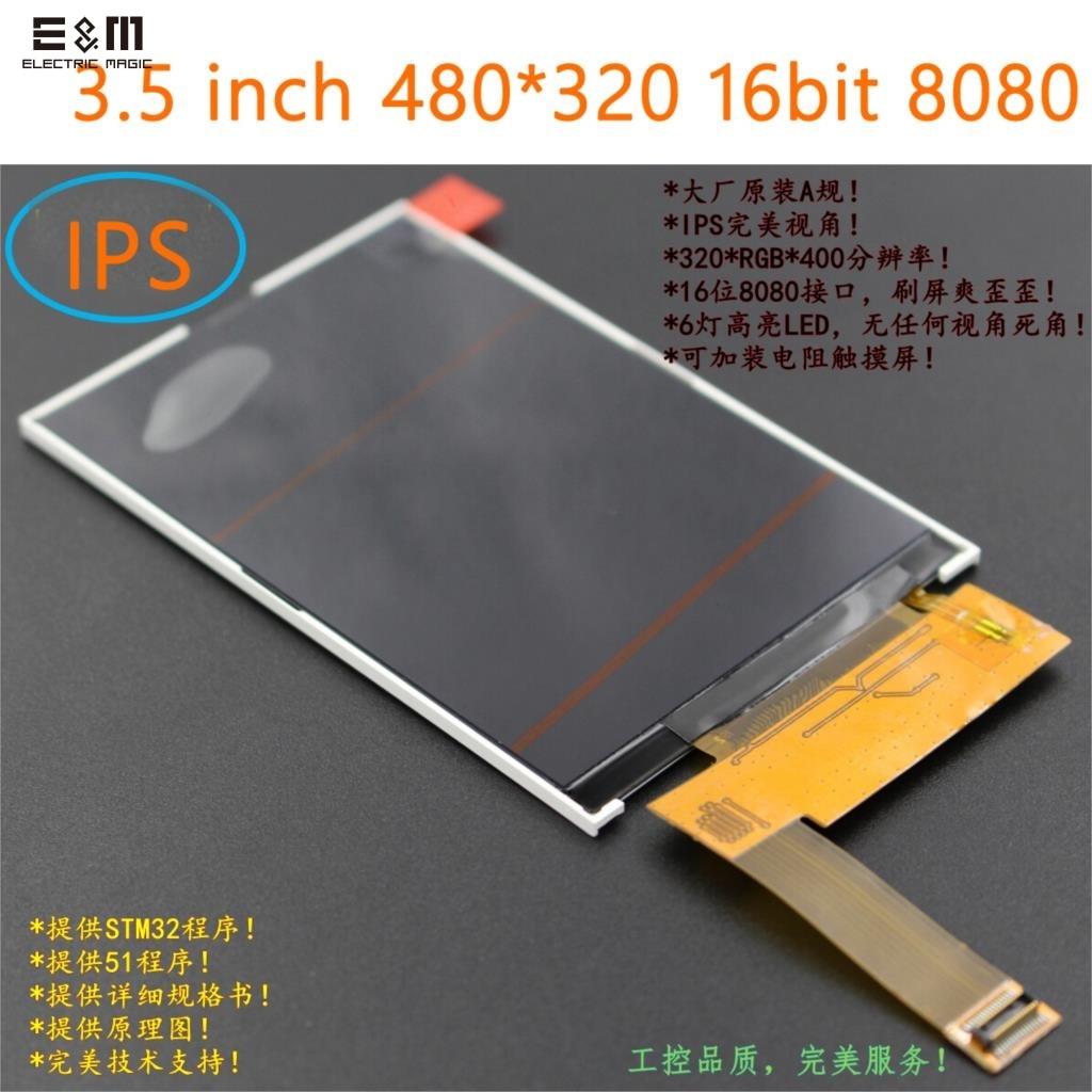 3.5 inch 480*320 IPS Screen LCD Display Module TFT 8080 16 bit ILI9481 Drive For Arduino AVR 51 ARM STM32 262K DIY Kit