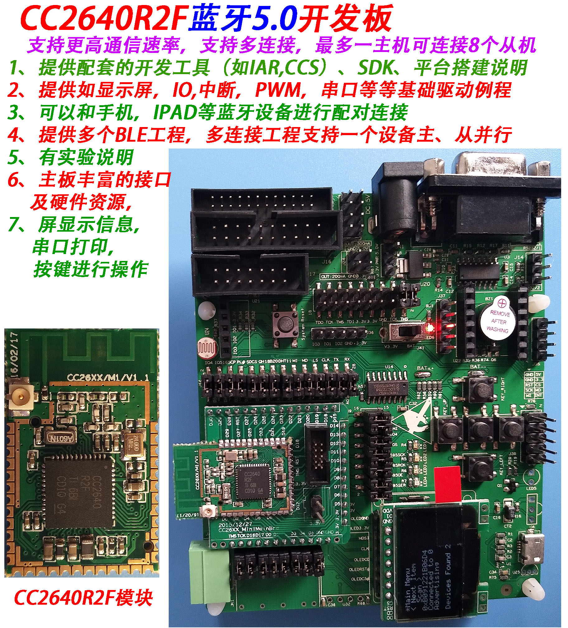 CC2640R2F module, CC2640R2 development board, support Bluetooth 5, Bluetooth 4.2 module xilinx xc3s500e spartan 3e fpga development evaluation board lcd1602 lcd12864 12 module open3s500e package b
