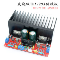 TDA7293 Double Track Power Amplifier Plate Exceed High power 2.0 Enlarge Plate DIY Spare Parts