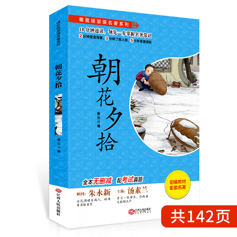 New Chinese Book Life Is A Moment Classical Literature Book For Children