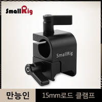 SmallRig SWAT Rail Clamp (15mm ) Rod Clamp For Safety Rails/Slide Rail Clamp /15mm Rods 1245