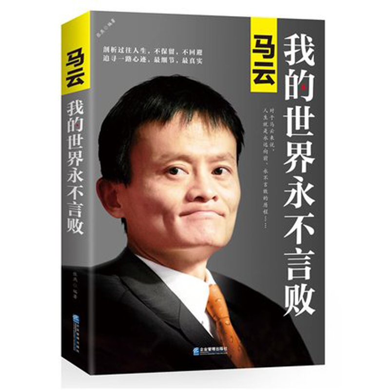 Never give up ,Ma yun 's story ,the Aliexpress creator 's online businessman famous words /wisdom ,Chinese Inspirational book white black 100