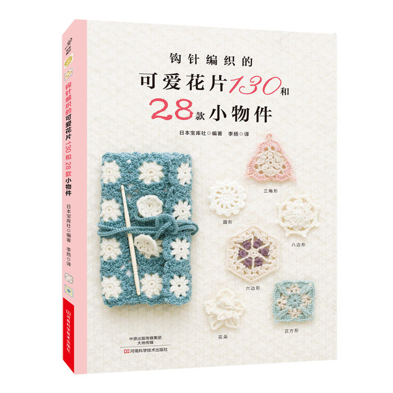 New Japan's Best-selling Crochet Book Crochet Cute Flowers 130 And 28 Small Items Books Knitting Libros