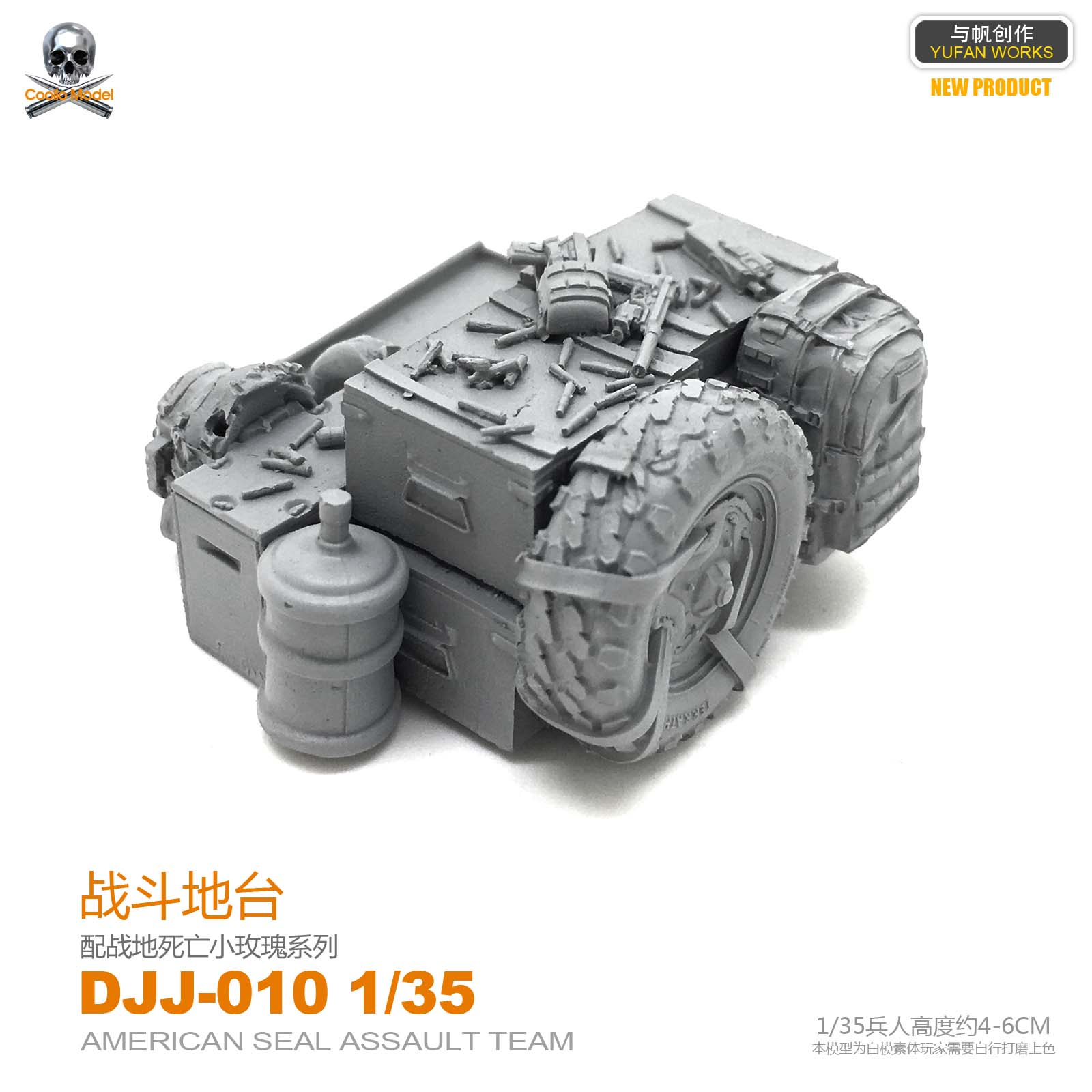Yufan Model Original 1/35 Resin Platform  With Sail Play DJJ-10