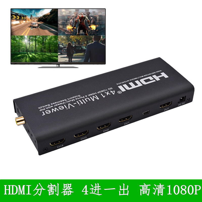 2017 new 4 IN 1 OUT HDMI KVM splitter 1080P HD 4 into 1 DNF bricks 4 PIP screen splitter switch with coaxial for PC TV tv hdmi splitter 1 in 8 out 3d hd hdmi splitter divider splitter