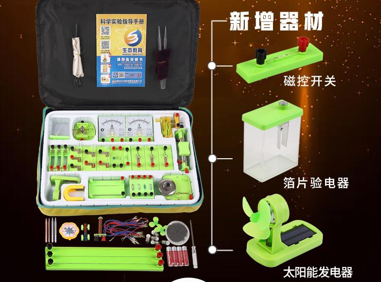 Child Electric Experiment Box School Physics Electric