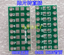 98-09 keysets  10pcs 0805 0603 0402  to DIP Transfer Board DIP Pin Board Pitch Adapter