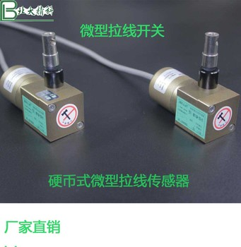 WXY15 pull wire sensor pull wire encoder pull rope switch pull rope sensor displacement measuring instrument