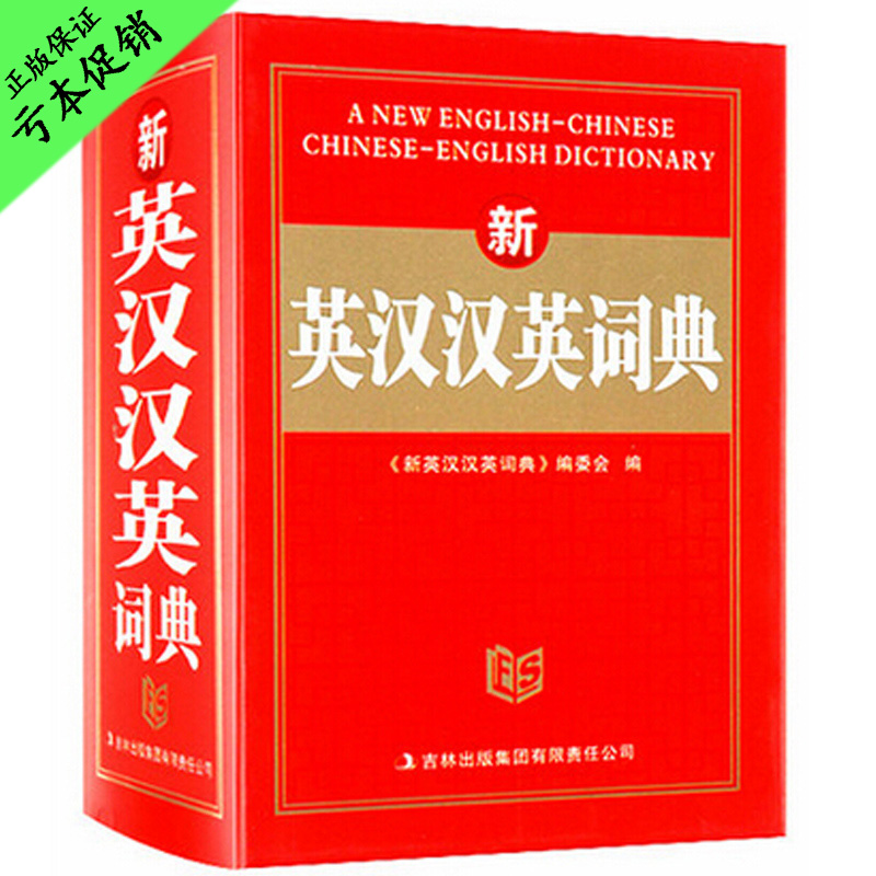 Chinese And English Dictionary For Learning Pin Yin And Making Sentence Language Tool Books 14.5x10.5 X5.5cm