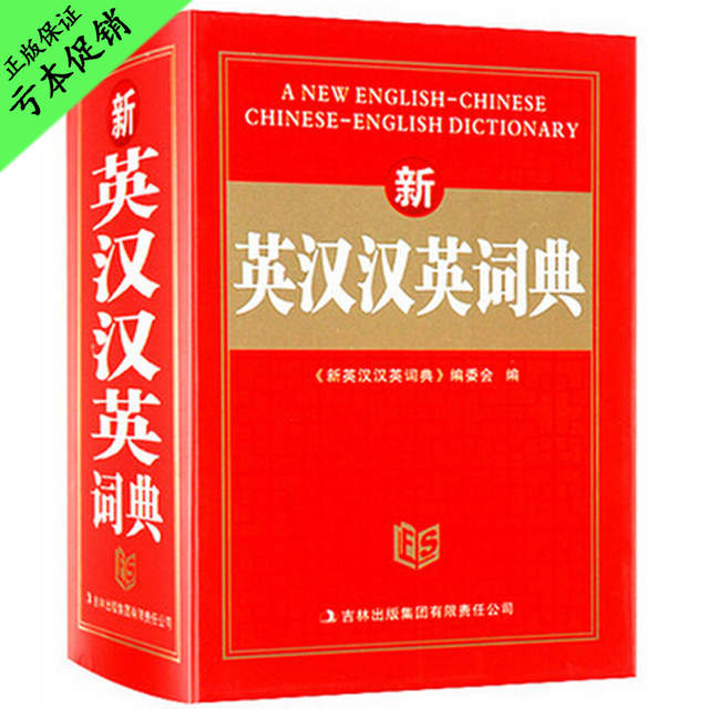US $15 44 7% OFF|Chinese and English Dictionary for learning pin yin and  making sentence Language tool books 14 5x10 5 x5 5cm -in Books from Office  &