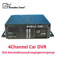 Cheapest New arrival 4 channel SD car dvr video recorder for training car driving car auto registrar 4CH Mobile DVR MDVR
