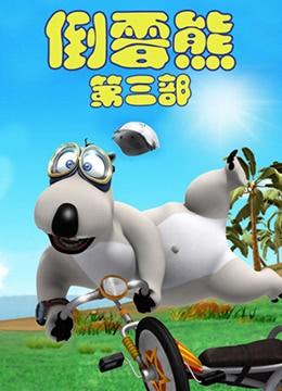 《倒霉熊 第三季》2008年韩国动画动漫在线观看