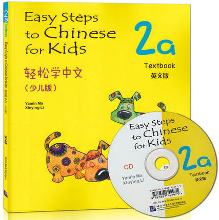 Easy Step to Chinese for Kids ( 2a ) Textbook books in English for Children Chinese Language Beginner to Study Chinese Age 6-10 miss rose plate of the piano box eye shadow makeup of dumb light of pearl tray blush powdery cake grooming powder cosmetics box